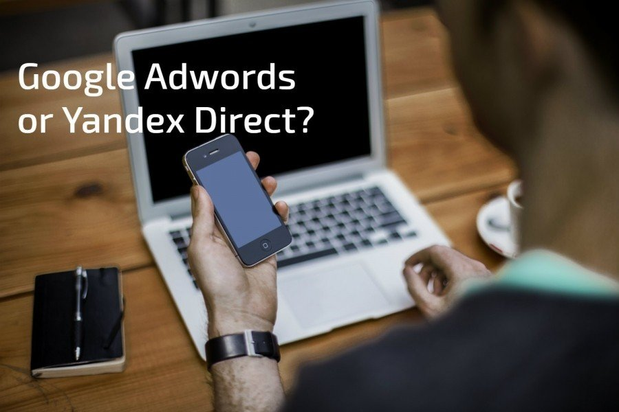 StudyQA: Google Adwords or Yandex Direct