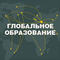 Government funded program Global Education for Russian citizens